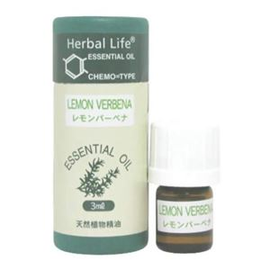 生活の木 Herbal Life レモンバーベナ 1ml - 拡大画像