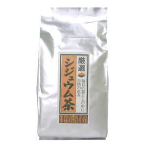 皇漢薬品 シジュウム茶 50包 - 拡大画像