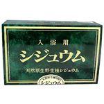 (まとめ買い)入浴用シジュウム(入浴剤)×2セット