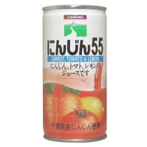三育 にんじん55 190g*30缶