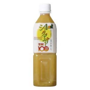 やんばる産 シークワーサー100% 果汁 500ml - 拡大画像