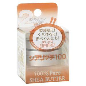 シアリッチ100 保湿クリーム 8g*2個