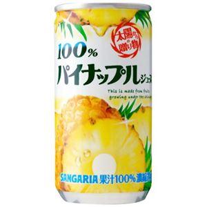 パイナップルジュース100% 190g*30本入