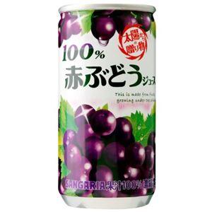 赤ぶどうジュース100% 190g×30本
