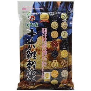 国内産 十六雑穀米(黒千石入り) 500g - 拡大画像