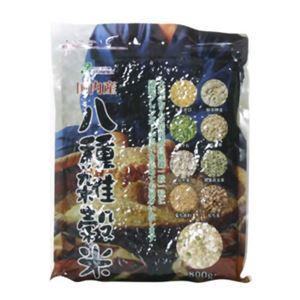 国内産 八種雑穀米(黒千石入り) 800gの詳細を見る