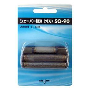 イズミ メンズシェーバー替刃(外刃) SO-90 - 拡大画像