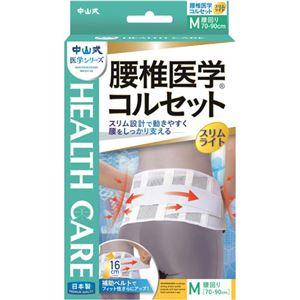 中山式 腰椎医学コルセット スリムライト Mサイズ
