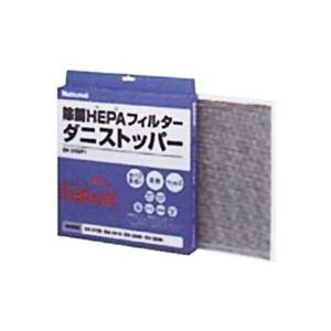 ナショナル/パナソニック 空気清浄機フィルター EH3100F1 除菌HEPAフィルター