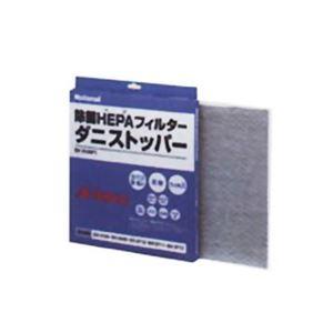 ナショナル 空気清浄機フィルター EH3120F1 除菌HEPAフィルター