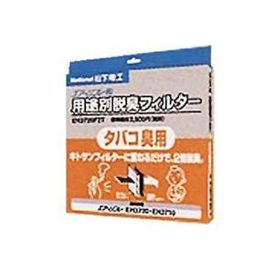 ナショナル 空気清浄機フィルター EH3720F2T タバコ臭専用脱臭フィルター