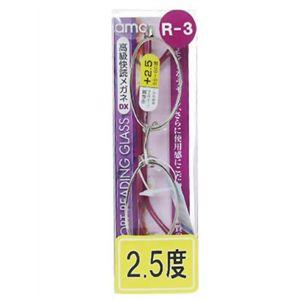 高級快読メガネDX RR-03-25(2.5度)