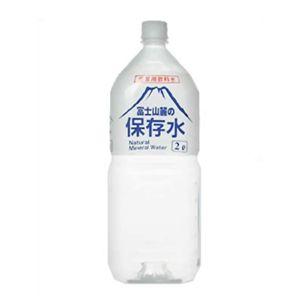 富士山麓の保存水 2L*6本