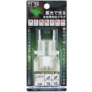 カシムラ 海外旅行用マルチ変換プラグ サスケ(蓄光) TI-74 - 拡大画像
