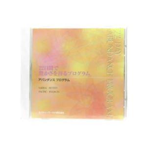 アバンダンス プログラム用 音楽CD(日本語)