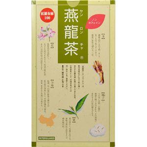 燕龍茶 - 拡大画像