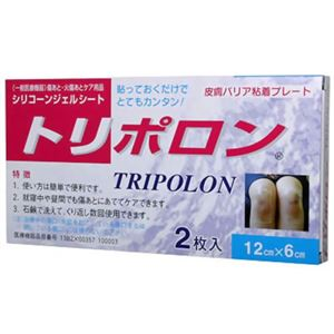 トリポロン 2枚入