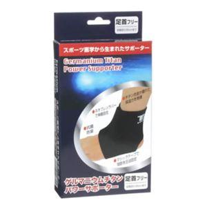 (まとめ買い)ゲルマニウムチタンパワーサポーター 足首×2セット