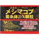 ユウキ製薬 メシマコブ菌糸体DX 1.5g*60包