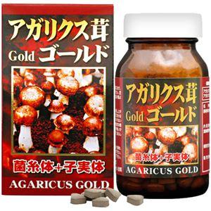 (お徳用 2セット) ユウキ製薬 アガリクス茸ゴールド 300粒 ×2セット - 拡大画像