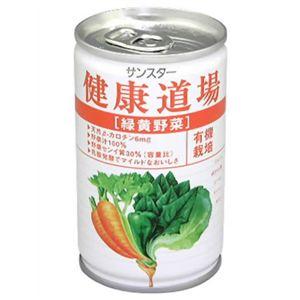 健康道場 緑黄野菜 160g*24本 - 拡大画像