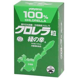 クロレラ粒 緑の幸 900粒 - 拡大画像