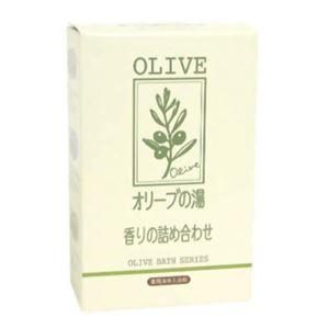 薬用オリーブの湯 香りの詰め合わせ 【4セット】