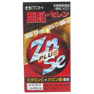 亜鉛+セレン 120粒 【3セット】 - 拡大画像