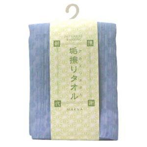 垢擦りタオル ブルー 【3セット】