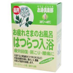 お湯倶楽部 はつらつ入浴 25g*5包 【4セット】