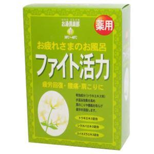 お湯倶楽部 ファイト活力入浴 25g*5包 【4セット】
