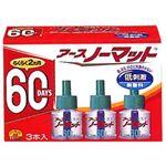 アースノーマット 60日用 取替えボトル 無香料 3本入 【2セット】