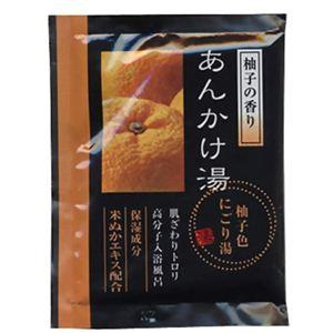 あんかけ湯 柚子の香り 【14セット】
