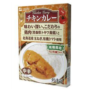 創健社 チキンカレー(レトルト) 【5セット】 - 拡大画像