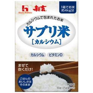 新玄 サプリ米(カルシウム) 25g*2袋 【8セット】 - 拡大画像