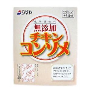 無添加 チキンコンソメ 5g*8袋 【12セット】