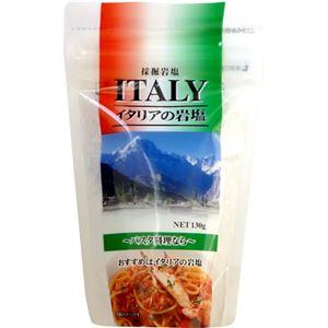 イタリアの岩塩130g 【7セット】