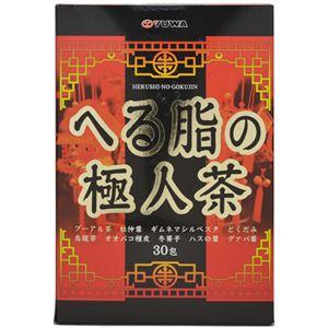 ユーワ へる脂の極人茶 30包 【2セット】 - 拡大画像