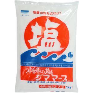 沖縄の塩シママース 1kg 【6セット】 - 拡大画像