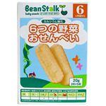 ビーンスターク 6つの野菜おせんべい 20g 6ヵ月頃から 【15セット】