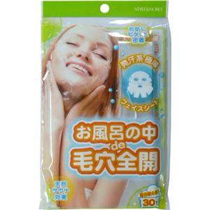 【訳あり・在庫処分】(まとめ買い)お風呂の中de毛穴全開 30枚入×3セット