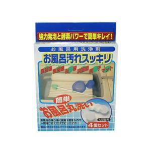 お風呂汚れスッキリ 4個セット 【3セット】