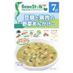 ビーンスターク 豆腐と鶏肉の野菜あんかけ 70g*2袋 7ヵ月頃から 【14セット】