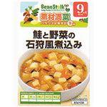 ビーンスターク 鮭と野菜の石狩風煮込み 80g*2袋 9ヵ月頃から 【22セット】