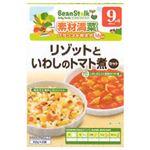 ビーンスターク リゾットといわしのトマト煮込みセット 80g*2袋 9ヵ月頃から 【22セット】