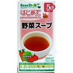ビーンスターク 野菜スープKL73 1.5g*10袋 5ヵ月頃から 【28セット】