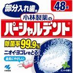 部分入れ歯用 パーシャルデント 48錠 【7セット】