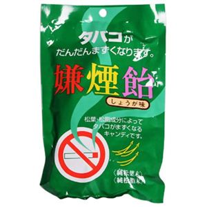 嫌煙飴しょうが味 15粒 【2セット】 - 拡大画像