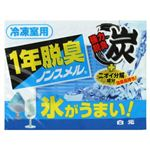 1年脱臭 ノンスメル 冷凍室用 【13セット】