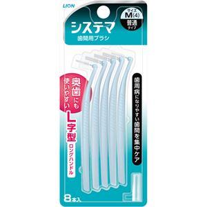 デンターシステマ 歯間用デンタルブラシ Mサイズ(普通タイプ) 【11セット】 - 拡大画像